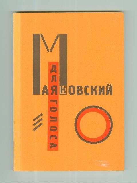 Lissitzky_Golosa_1